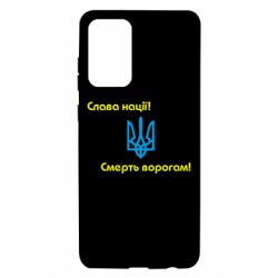 Чохол для Samsung A72 5G Слава нації! Смерть ворогам!