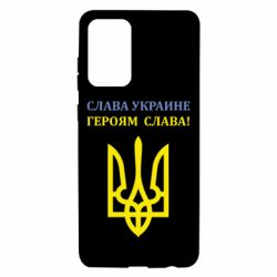 Чохол для Samsung A72 5G Слава Україні! Героям слава!