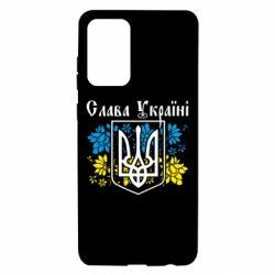 Чохол для Samsung A72 5G Слава Україні