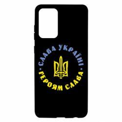 Чохол для Samsung A72 5G Слава Україні! Героям Слава (коло)