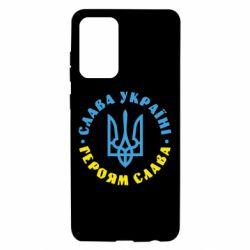 Чехол для Samsung A72 5G Слава Україні! Героям слава! (у колі)