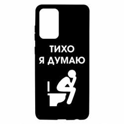 Чохол для Samsung A72 5G Тихо, я думаю