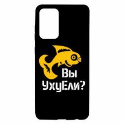 Чехол для Samsung A72 5G УхуЕли?