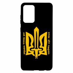 Чохол для Samsung A72 5G Україна понад усе! Воля або смерть!