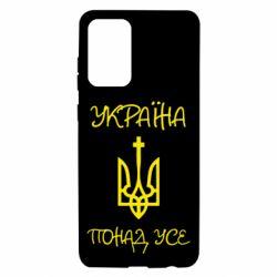 Чохол для Samsung A72 5G Україна понад усе! (з гербом)