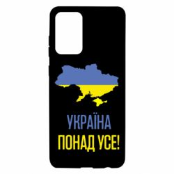 Чохол для Samsung A72 5G Україна понад усе!