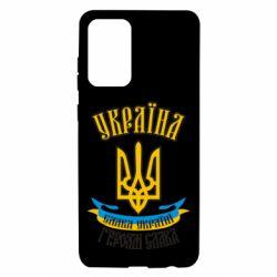 Чохол для Samsung A72 5G Україна! Слава Україні!