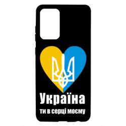 Чохол для Samsung A72 5G Україна, ти в серці моєму!