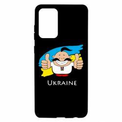 Чехол для Samsung A72 5G Ukraine kozak