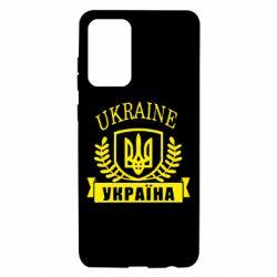 Чохол для Samsung A72 5G Ukraine Україна