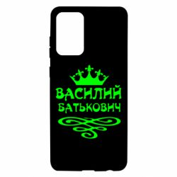 Чохол для Samsung A72 5G Василь Батькович