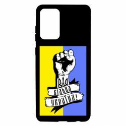 Чохол для Samsung A72 5G Вільна Україна!
