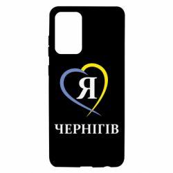 Чохол для Samsung A72 5G Я люблю Чернігів