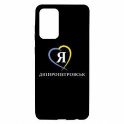 Чохол для Samsung A72 5G Я люблю Дніпропетровськ