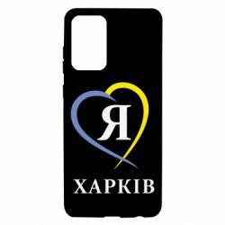 Чохол для Samsung A72 5G Я люблю Харків