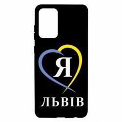 Чохол для Samsung A72 5G Я люблю Львів