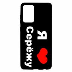 Чохол для Samsung A72 5G Я люблю Сергія