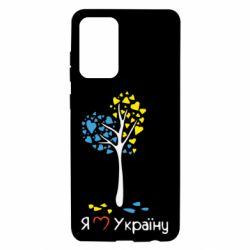 Чохол для Samsung A72 5G Я люблю Україну дерево