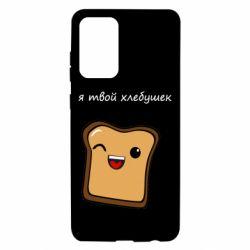 Чохол для Samsung A72 5G Я твій хлібець