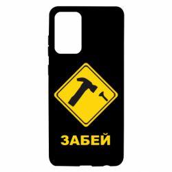 Чохол для Samsung A72 5G Забей