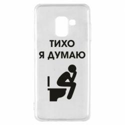 Чохол для Samsung A8 2018 Тихо, я думаю