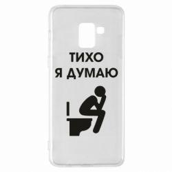 Чохол для Samsung A8+ 2018 Тихо, я думаю