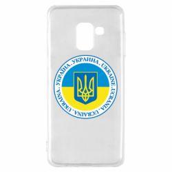 Чохол для Samsung A8 2018 Україна. Украина. Ukraine.
