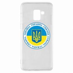 Чохол для Samsung A8+ 2018 Україна. Украина. Ukraine.