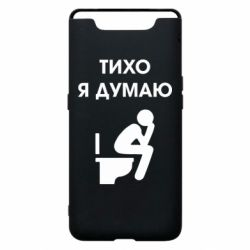 Чохол для Samsung A80 Тихо, я думаю