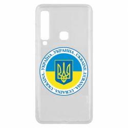 Чохол для Samsung A9 2018 Україна. Украина. Ukraine.