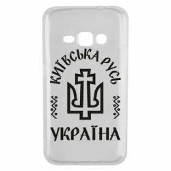 Чохол для Samsung J1 2016 Київська Русь Україна