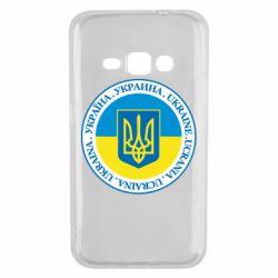 Чохол для Samsung J1 2016 Україна. Украина. Ukraine.