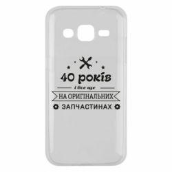 Чохол для Samsung J2 2015 40 років на оригінальних запчастинах