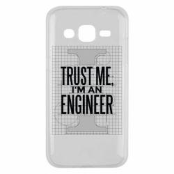 Чохол для Samsung J2 2015 Довірся мені я інженер