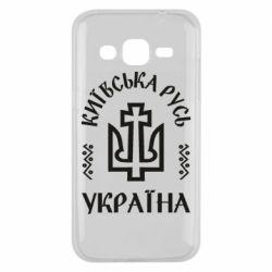 Чохол для Samsung J2 2015 Київська Русь Україна