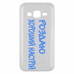 Чохол для Samsung J2 2015 Роздаю Хороший Настрій