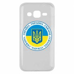 Чохол для Samsung J2 2015 Україна. Украина. Ukraine.