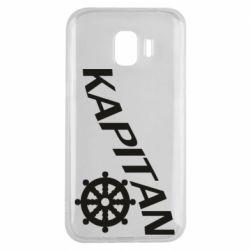 Чохол для Samsung J2 2018 KAPITAN