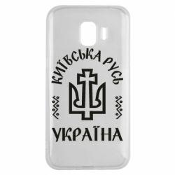 Чохол для Samsung J2 2018 Київська Русь Україна