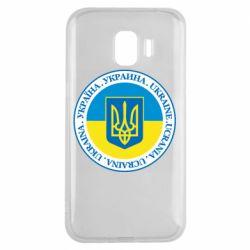 Чохол для Samsung J2 2018 Україна. Украина. Ukraine.