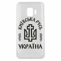 Чохол для Samsung J2 Core Київська Русь Україна
