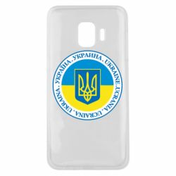 Чохол для Samsung J2 Core Україна. Украина. Ukraine.
