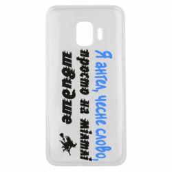 Чохол для Samsung J2 Core Я ангел, чесне слово