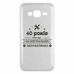 Чохол для Samsung J3 2016 40 років на оригінальних запчастинах