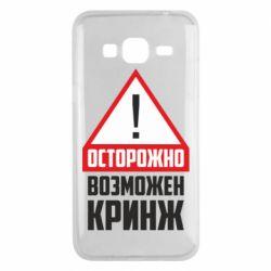 Чехол для Samsung J3 2016 Осторожно возможен кринж