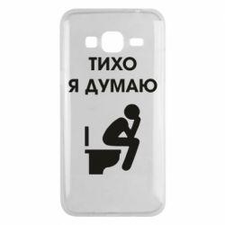 Чохол для Samsung J3 2016 Тихо, я думаю