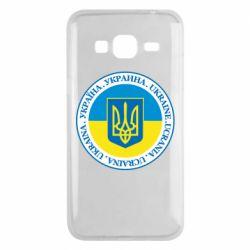 Чохол для Samsung J3 2016 Україна. Украина. Ukraine.
