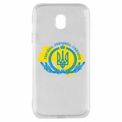 Чохол для Samsung J3 2017 Україна Мапа