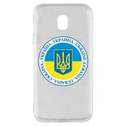 Чохол для Samsung J3 2017 Україна. Украина. Ukraine.