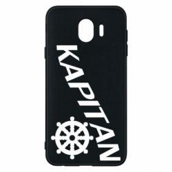 Чохол для Samsung J4 KAPITAN